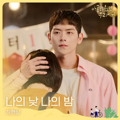 Ha Hyun Sang A Love So Beautiful OST Part 3 Cover