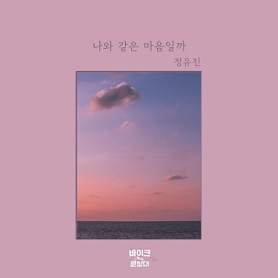 Jeong Yu Jin Your Lights OST Part 6 Cover