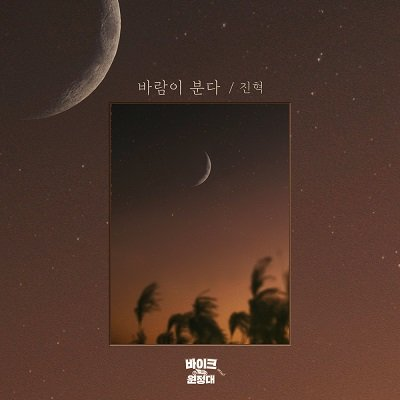 Jeong Yu Jin Your Lights OST Part 7 Cover