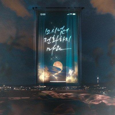 Jung Gil Before 12 OClock Cover