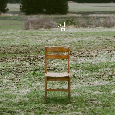 KIM BUMSOO Fixed On You Cover