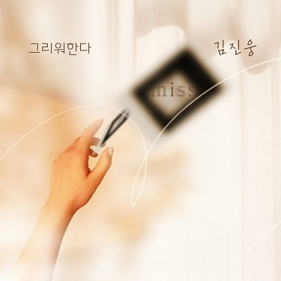 Kim Jin Woong No Matter What OST Part 31 Cover