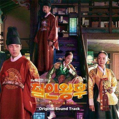 Kim Jung Hyun Mr Queen OST Cover