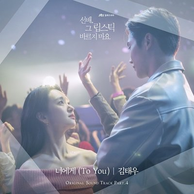Kim Tea Woo She Would Never Know OST Part 4 Cover