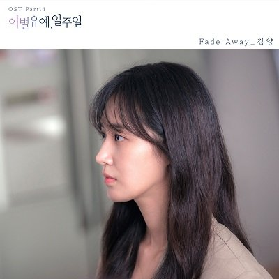 Kim Yang A Week Before Farewell OST Part 4 Cover
