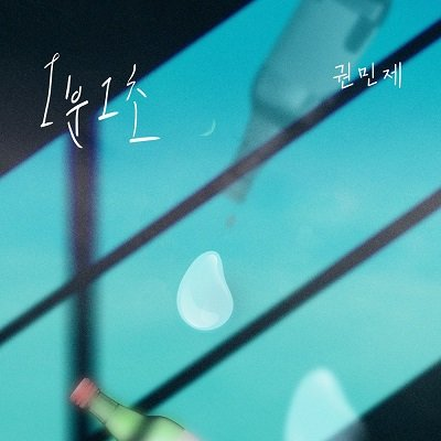 Kwon Min Je No Matter What OST Part 32 Cover