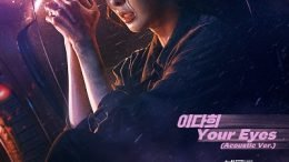 Lee Da Hee LUCA The Beginning OST Part 3 Cover