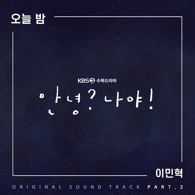 Lee Min Hyuk Hello Me OST Part 2 Cover