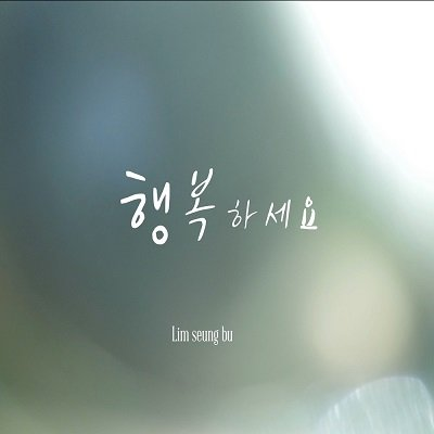 Lim seung bu I wish you happiness Cover