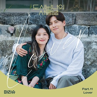 Marychou Lovestruck In The City OST Part 11 Cover