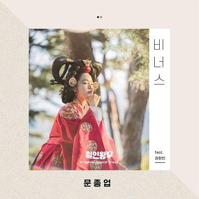 Moon Jong Up Mr Queen OST Part 9 Cover