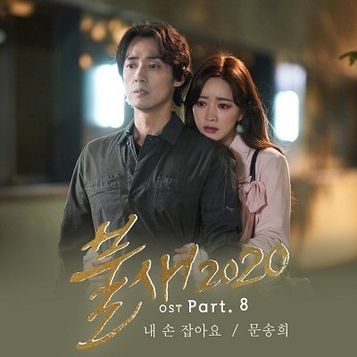 Moon Seung Hee Phoenix 2020 OST Part 8 Cover