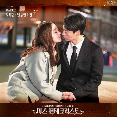 Roh Ji Hoon Miss Monte-Cristo OST Part 2 Cover