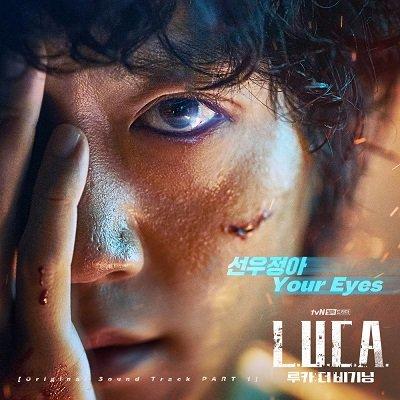 sunwoojunga LUCA The Beginning OST Part 1 Cover