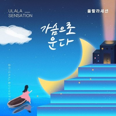 Ulala Session Homemade Love Story OST Part 21 Cover