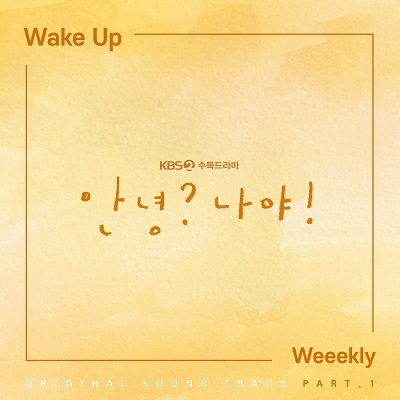 Weeekly Hello Me OST Part 1 Cover
