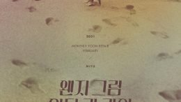 Yoon Jong Shin I dont think thats right Cover