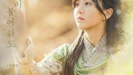 AHN YE EUN River where the Moon rises OST Part 3 Cover