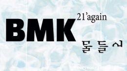 BMK in color Cover