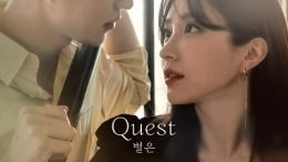 Byeol Eun HOW TO BE THIRTY OST PART 4 Cover