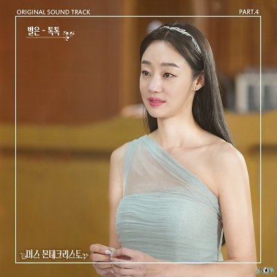 Byeol Eun Miss Monte-Cristo OST Part 4 Cover