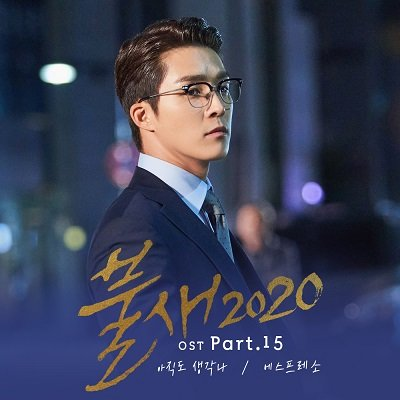 Espresso Phoenix 2020 OST Part 15 Cover