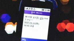 Han Dong Geun I cry Cover