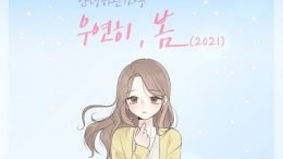 Hello Ga-Young Spring Is Gone by chance 2021 Cover