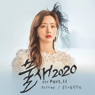 Hong Soo Ah & Park Jung Min Phoenix 2020 OST Part 11 Cover