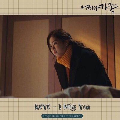 KOYO I Miss You Cover