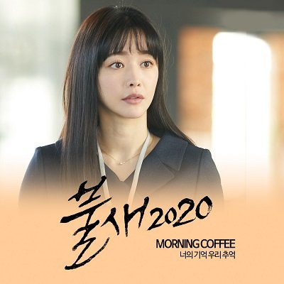 Morning Coffee Phoenix 2020 OST Part 12 Cover