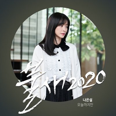 Na Eun Seol Phoenix 2020 OST Part 13 Cover