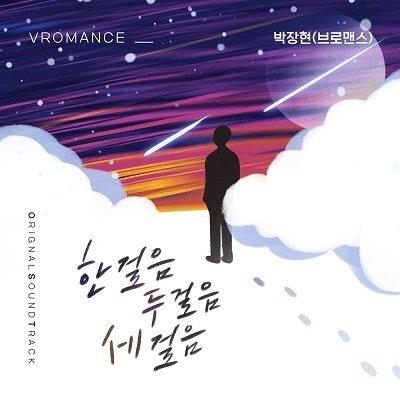 Park Jang Hyun Homemade Love Story OST Part 23 Cover