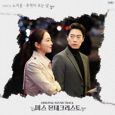 Roh Ji Hoon Miss Monte-Cristo OST Part 5 Cover