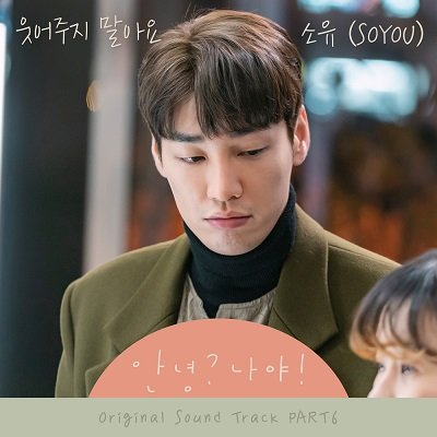 SOYOU Hello Me OST Part 6 Cover