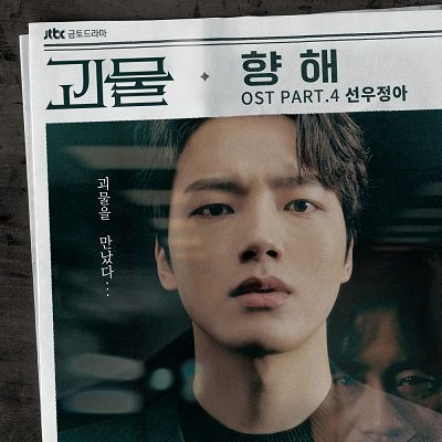 Sunwoojunga Beyond Evil OST Part 4 Cover