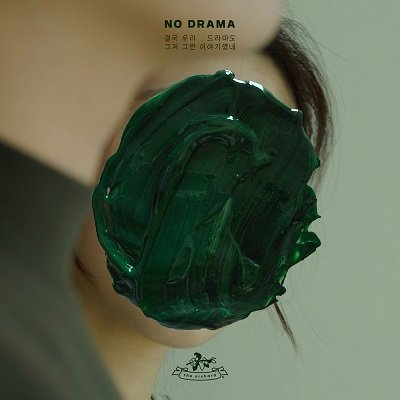 the orchard No Drama Cover