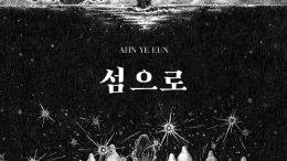 AHN YEEUN Sailing Cover