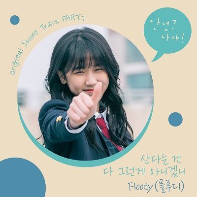 Floody Hello Me OST Part 7 Cover