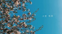 Jinwoo Lee An April Day Cover