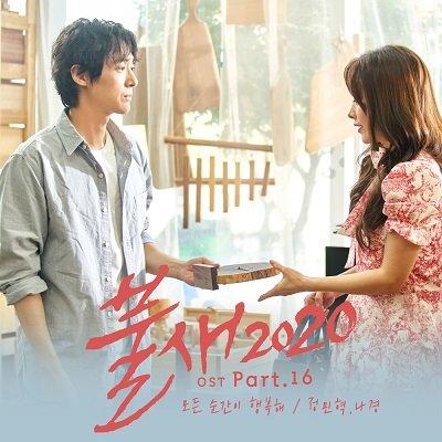 Jung Minhyuk Phoenix 2020 OST Part 16 Cover