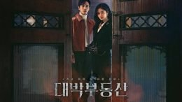 Jung Yong Hwa Sell Your Haunted House OST Part 1 Cover