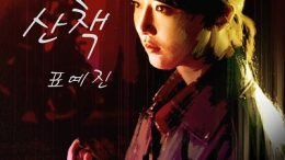 Pyo Ye Jin Taxi Driver OST Part 3 Cover