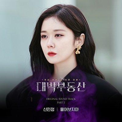 Shin Min Jung Sell Your Haunted House OST Part 2 Cover