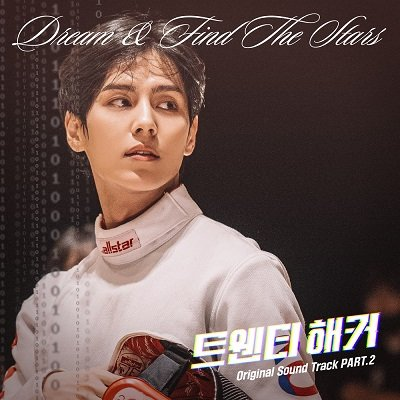Suwoong Twenty Hacker OST Part 2 Cover