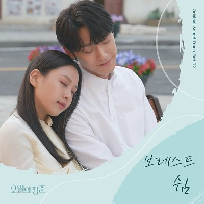 Borest Youth of May OST Part 2 Cover