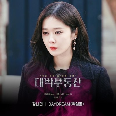 Jang Nara Sell Your Haunted House OST Part 4 Cover
