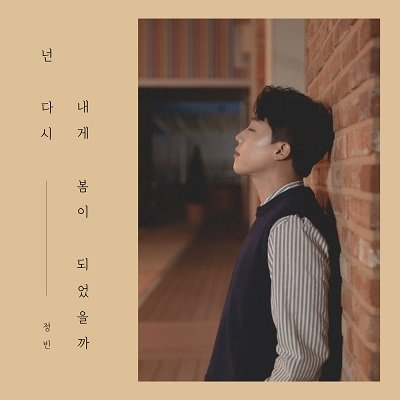 Jeong Bin Will you be spring again to me Cover