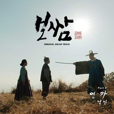 Jung In Bossam Steal the Fate OST Part 2 Cover