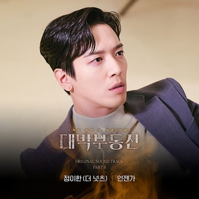 Jung Yi Han Sell Your Haunted House OST Part 6 Cover